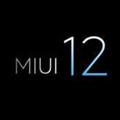 小米最新系统MIUI12开发版 官方版