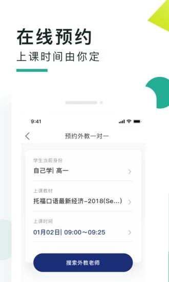 阿卡索口语秀 V5.8.0.3 安卓版截图2