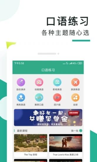 阿卡索口语秀 V5.8.0.3 安卓版截图3