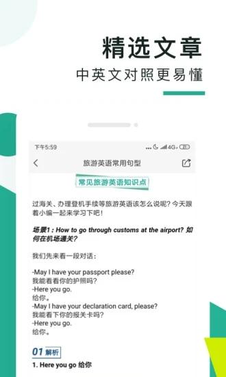 阿卡索口语秀 V5.8.0.3 安卓版截图5