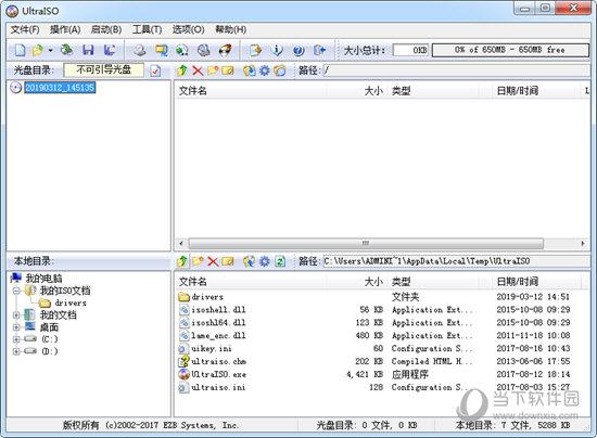 UltraISO免费注册码版