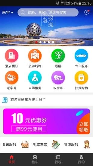 广西游直通车 V00.00.0929 安卓版截图1
