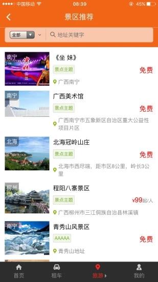 广西游直通车 V00.00.0929 安卓版截图4