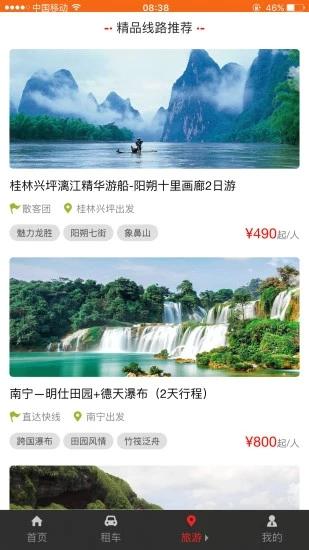 广西游直通车 V00.00.0929 安卓版截图3