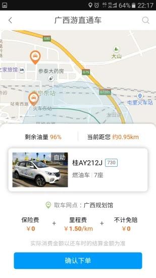 广西游直通车 V00.00.0929 安卓版截图2