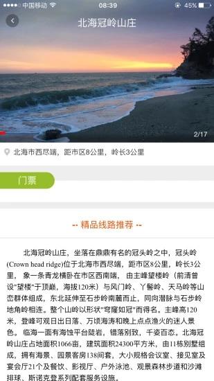 广西游直通车 V00.00.0929 安卓版截图5