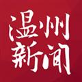 温州新闻 V5.0.4 安卓版