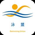 泳盟APP|泳盟 V1.2.0 安卓版 下载