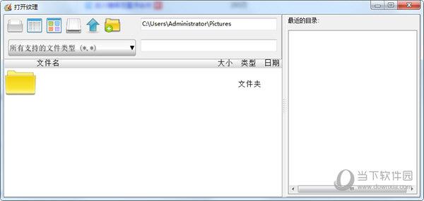 LazPaint中文版