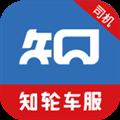 知轮车服 V1.6.3 安卓版