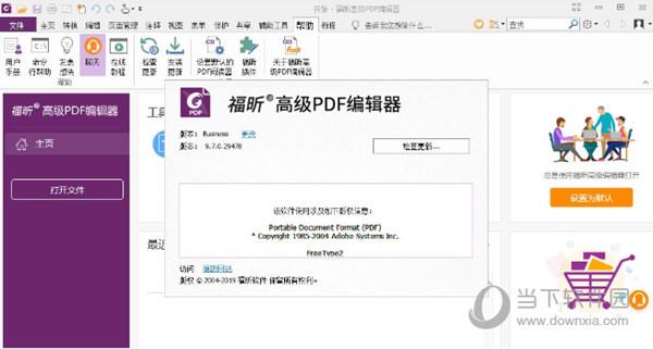 福昕高级PDF编辑器免费破解版