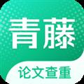 青藤论文查重 V1.2.0 安卓版