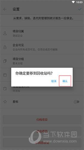 Teambition项目删除确认界面