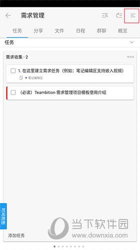 Teambition需求管理项目界面