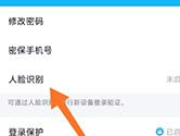 手机QQ怎么开启人脸识别功能 开启方法介绍