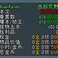 KiwiFarm(魔兽单刷/爆本伐木助手监视器) V1.19-bcc 怀旧服版
