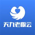 天九老板云APP|天九老板云 V3.5.3 安卓版 下载