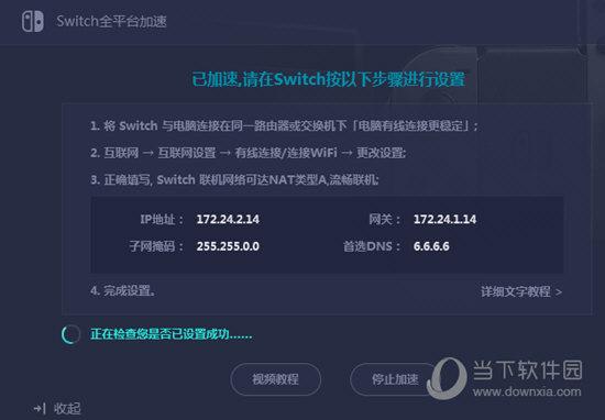 switch设置方法