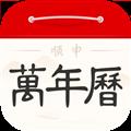顺申万年历 V1.4 安卓版