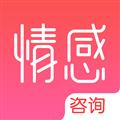 情感咨询 V1.1.5.7 安卓版