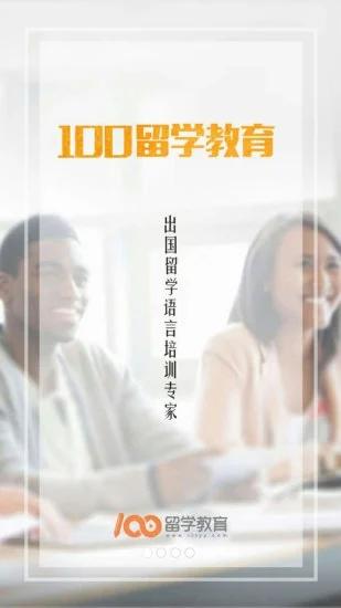 100留学教育 V1.8.4 安卓版截图2