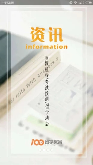 100留学教育 V1.8.4 安卓版截图3