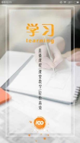 100留学教育 V1.8.4 安卓版截图5