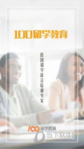 100留学教育