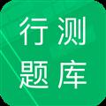 行测题库 V4.1 安卓版