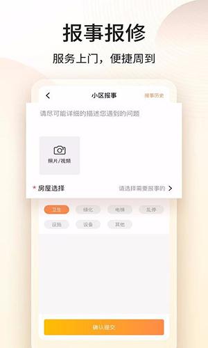 门口驿站 V1.1.4 安卓版截图2