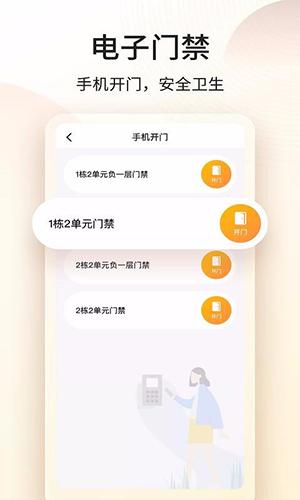 门口驿站 V1.1.4 安卓版截图4