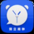 预立闹钟 V2.2.1.3 官方版