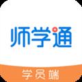 师学通学员端 V1.3.30 安卓版