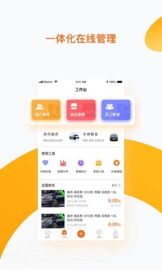 启辕汽车 V1.6.3 安卓版截图3