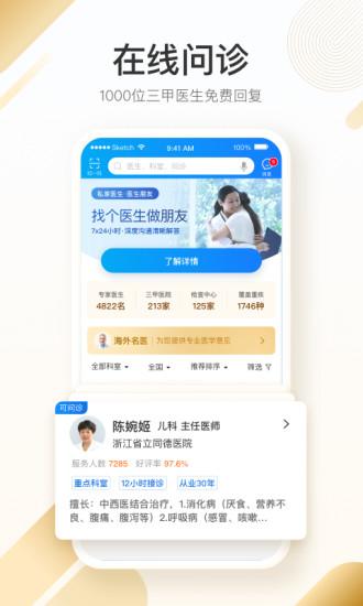 平安好医生 V7.7.0 安卓官方版截图2