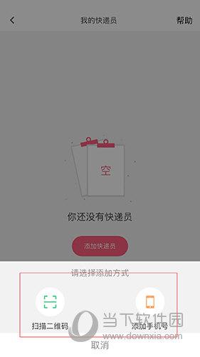微掌柜添加方式选择界面