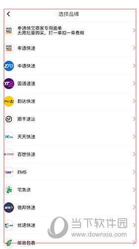微掌柜选择品牌界面