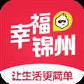 幸福锦州 V4.0 安卓版