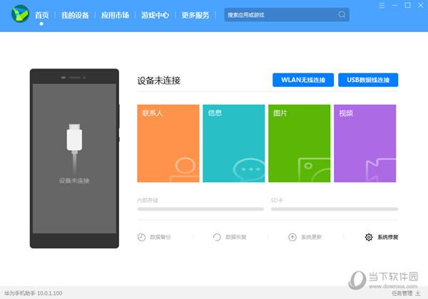 华为手机助手电脑版官方下载Win10