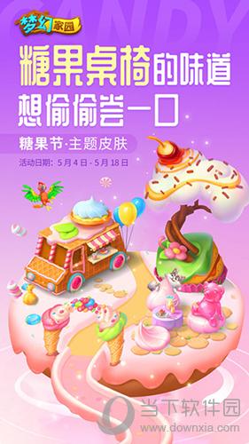 甜甜蜜蜜在心里 《梦幻家园》糖果节来啦
