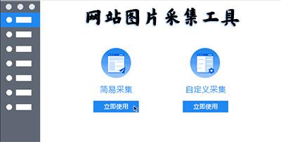 网站图片采集软件