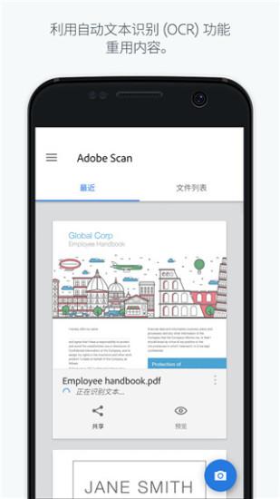 Adobe Scan(文字识别软件) V19.05.07 安卓版截图5