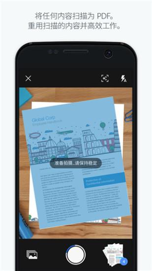 Adobe Scan(文字识别软件) V19.05.07 安卓版截图3