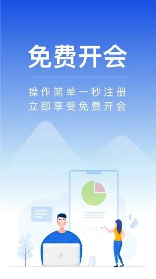 全时云会议手机版 V5.0.200521 安卓版截图1