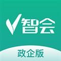 V智会政企版 V1.0.7 安卓版