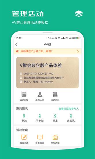 V智会政企版 V1.0.7 安卓版截图2