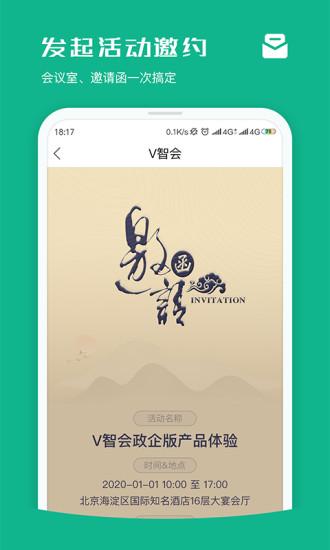 V智会政企版 V1.0.7 安卓版截图1