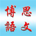博思语文 V4.3.7 安卓版