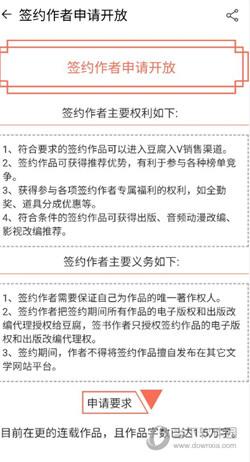 豆腐阅读APP下载