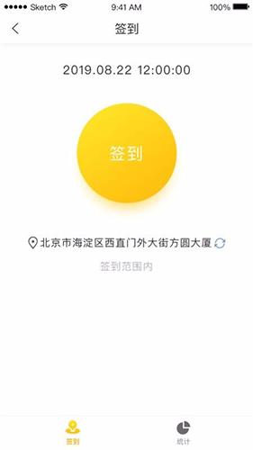 橙果校园 V2.4.3 安卓版截图2